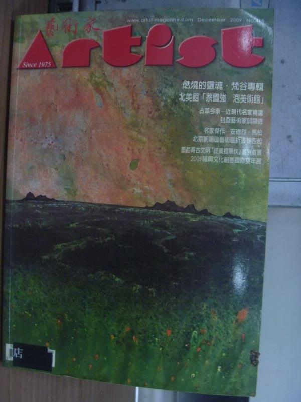 【書寶二手書T1/雜誌期刊_PDR】藝術家_415期_燃燒的靈魂-梵谷專輯