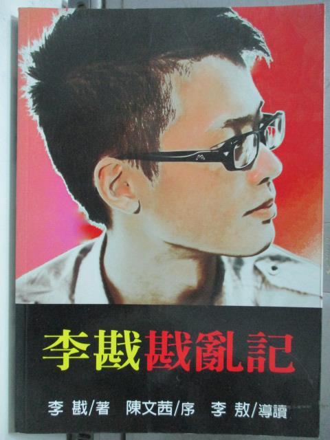 【書寶二手書T1/文學_HHB】李戡戡亂記_李戡