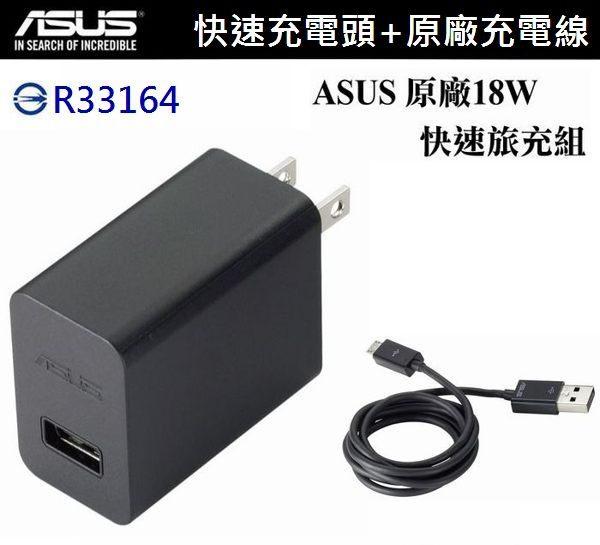 ASUS 18W 9V/2A 原廠快速旅充組【旅充頭+傳輸線】Micro USB ZC451CG Zoom ZX550 ZE552KL Deluxe A450CG A502CG