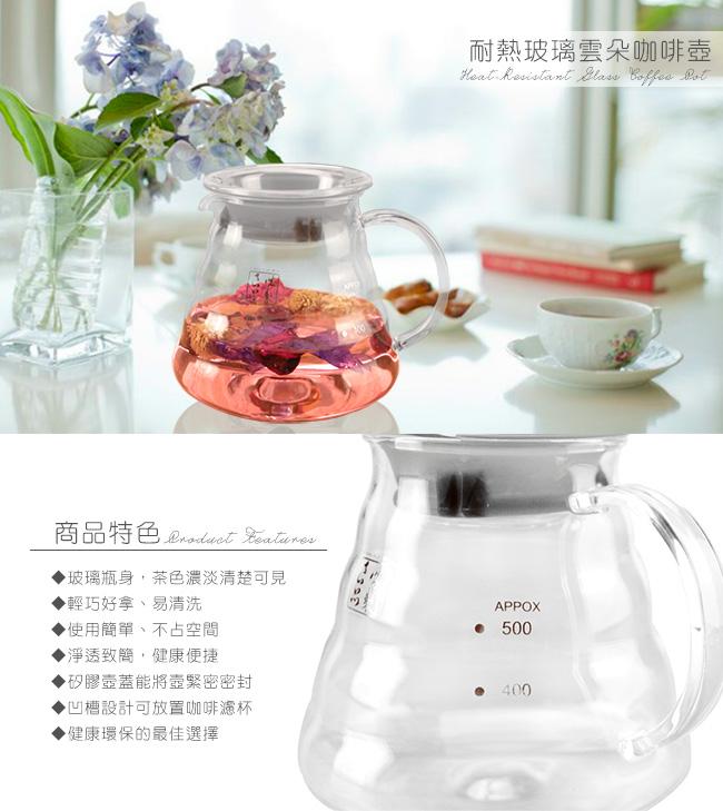 (誠製良品)雲朵耐熱玻璃咖啡壺