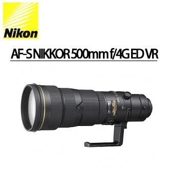 ★分期零利率 ★Nikon AF-S NIKKOR 500mm f/4G ED VR  NIKON 單眼相機專用定焦鏡頭  國祥/榮泰 公司貨