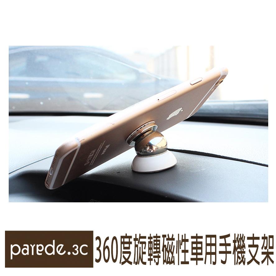 車用 磁吸手機支架 磁性 磁鐵 手機架 固定架 支架 蘋果/HTC/SONY/三星/LG【Parade.3C派瑞德】