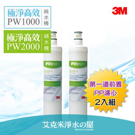 3M PW2000 / PW1000極淨高效純水機/ 逆滲透RO淨水器-- 專用第一道前置PP濾心3RS-F001-5《2入》