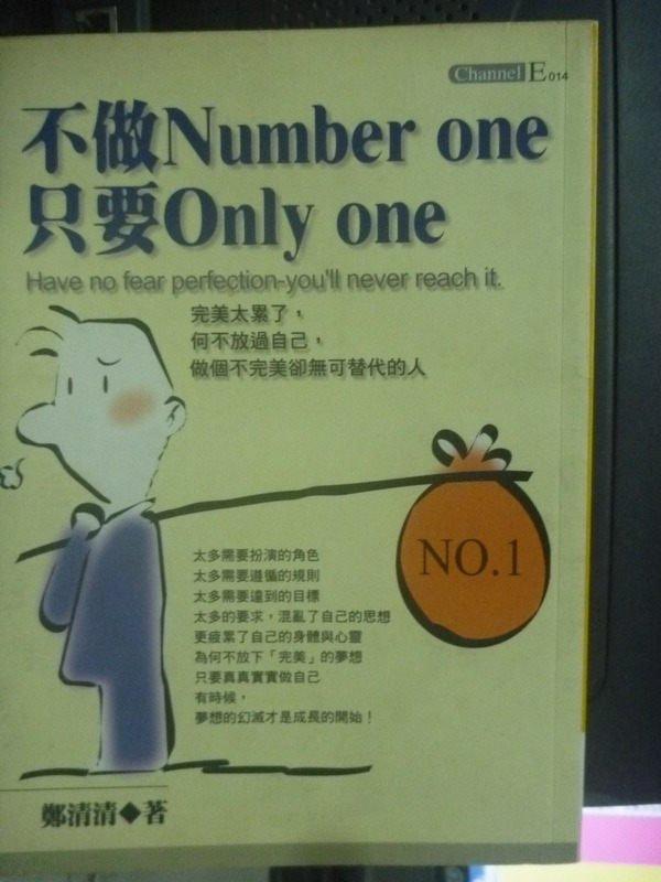 【書寶二手書T4/哲學_LIC】不做Number one只要Only one: 完美太累了,何不放過_鄭清清
