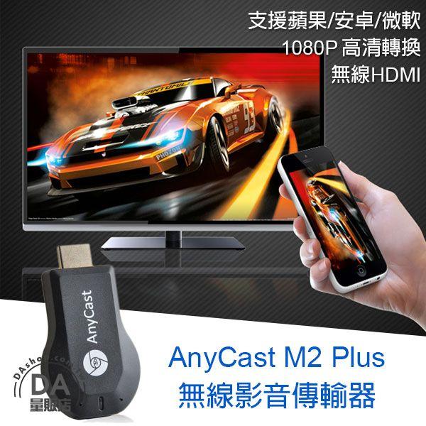 《DA量販店》樂天最低價 追劇神器 AnyCast M2 plus HDMI 無線 wifi 影音 手機 投影 電視 電視棒(V50-1713)