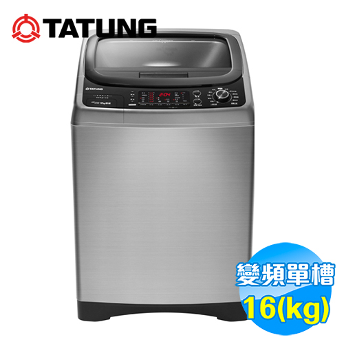 大同 Tatung 16KG變頻洗衣機 TAW-A160DB