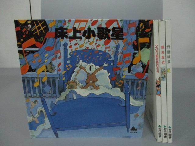 【書寶二手書T1/兒童文學_NFI】床上小歌星_餵鳥風波_問題精靈等_共4本合售