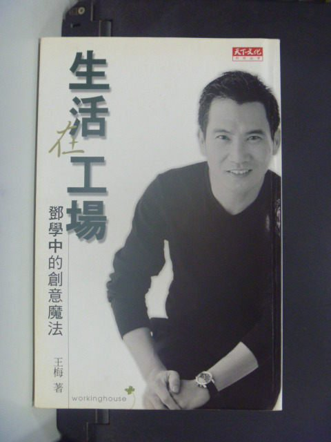 【書寶二手書T3/財經企管_JLP】生活在工場:鄧學中的創意魔法_原價280_王梅