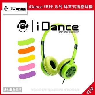 可傑  iDance FREE 系列 耳罩式摺疊耳機 公司貨