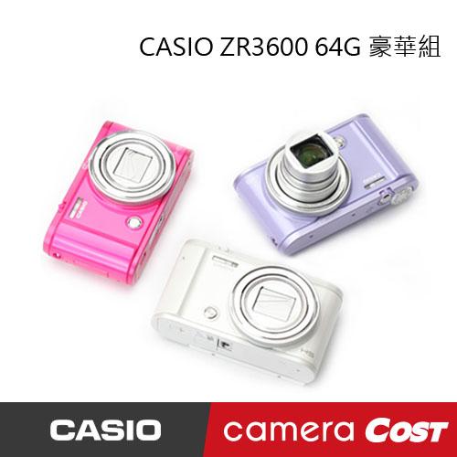 ★獨家指環+背帶贈品★【64G電充指環背帶9件組】CASIO EX-ZR3600 ZR3600 公司貨 新 ZR3500