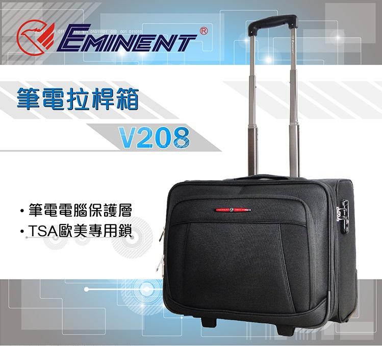 《熊熊先生》萬國通路 EMINENT 超大置物空間 電腦拉桿箱 行李箱 TSA海關鎖 18吋 V208 送好禮