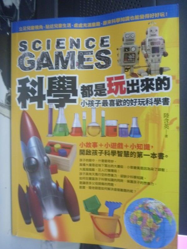 【書寶二手書T6/親子_ZIO】科學都是玩出來的:小孩子最喜歡的好玩科學書_陸含英
