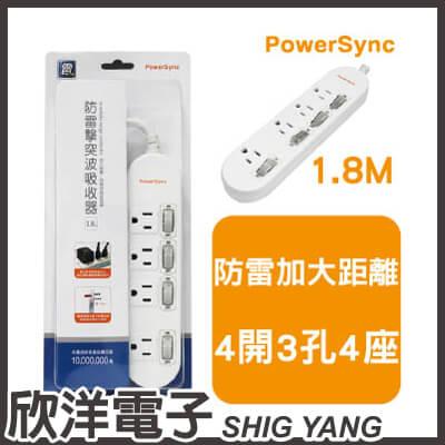 ※ 欣洋電子 ※ 群加科技 防雷擊4開4插延長線(加大距離) / 1.8M (PWS-EEA4418 )  PowerSync包爾星克