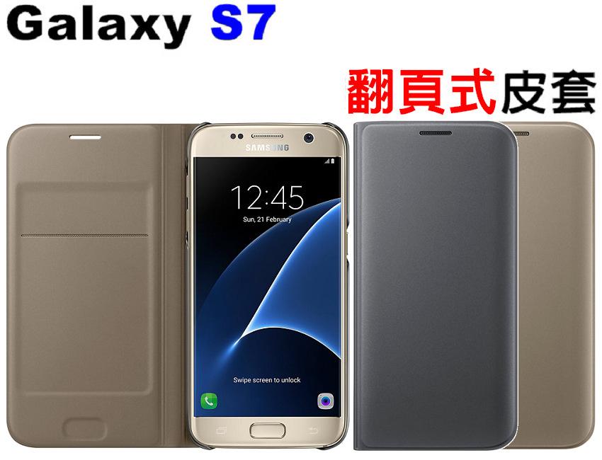 【東訊公司貨-翻頁式】Samsung Galaxy S7 原廠皮革側翻皮套/插卡式保護套/智能保護套/手機皮套/保護殼/保護套/手機殼/手機套/TIS購物館