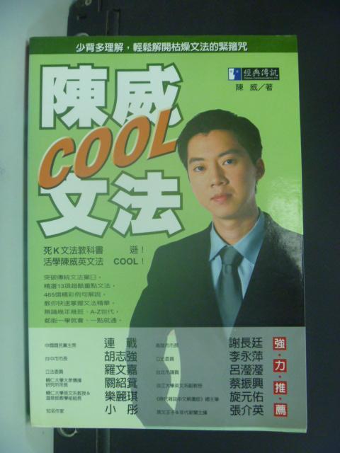 【書寶二手書T8/語言學習_HID】陳威COOL文法_陳威