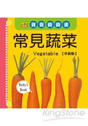 寶寶翻翻書:常見蔬菜(革新版)