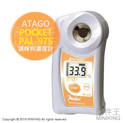 【配件王】日本代購 ATAGO 愛宕 PAL-97S 調味料濃度計 電子測量 檢測儀 醬油 咖哩 拉麵 料理