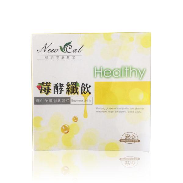 NEW CAL 莓酵纖飲 20包/盒◆德瑞健康家◆
