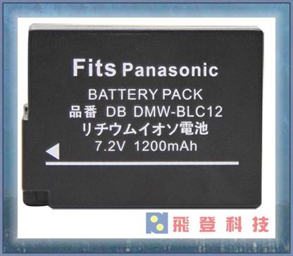 Panasonic DMW-BLC12 原廠相機電池