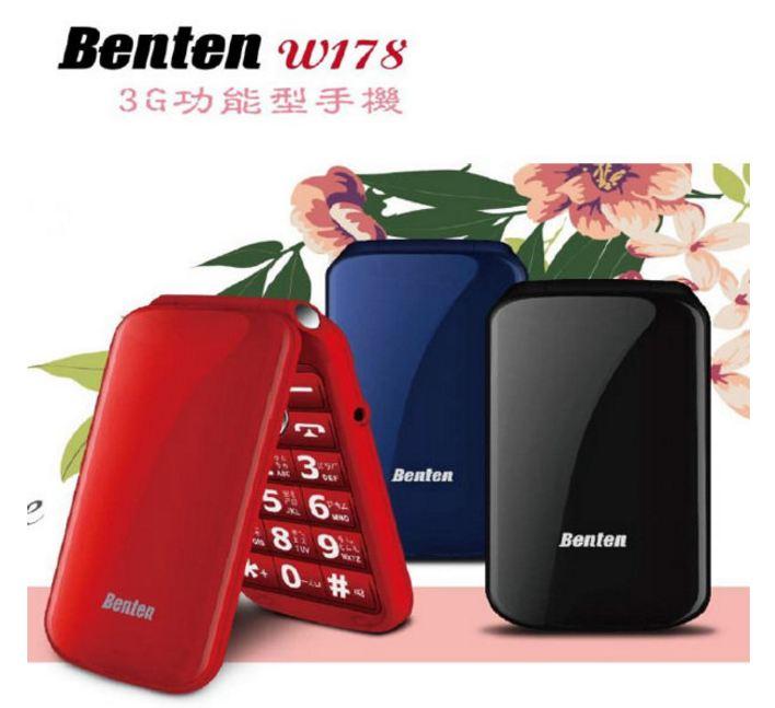 老人機/軍人機 Benten W178 雙卡3G摺疊機/大字體/無相機/支援記憶卡/MP3播放/調頻廣播【馬尼行動通訊】