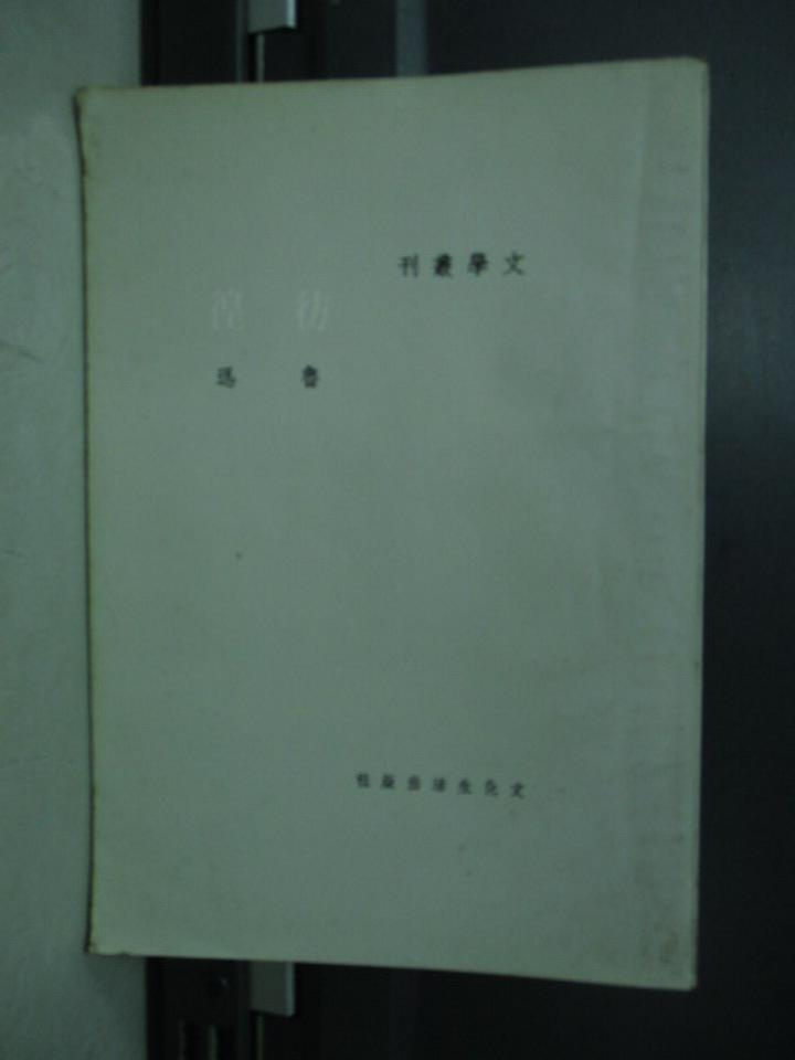 【書寶二手書T2/一般小說_NEZ】徬徨-魯迅_文學叢刊