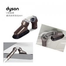[建軍電器]加購區-Dyson U型吸頭~~~~~(限購買主機,始可用此價格加購一組)
