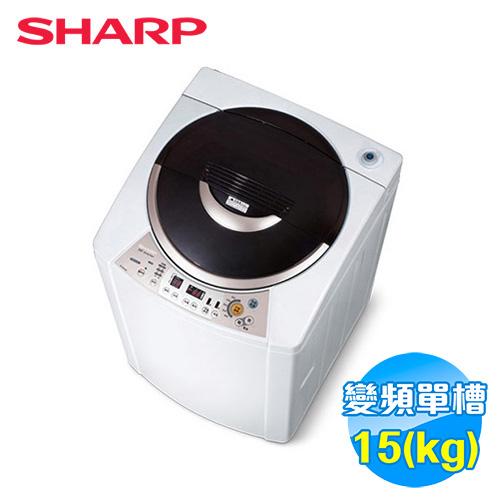 SHARP 15公斤 變頻洗衣機 ES-SD159T