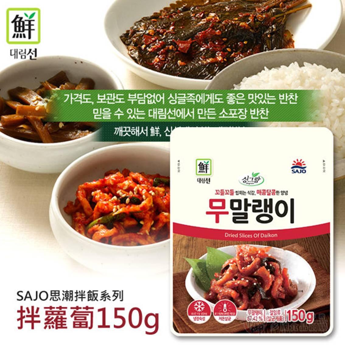 韓國SAJO思潮拌飯系列 拌蘿蔔150g   【樂活生活館】