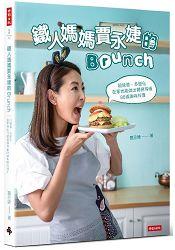鐵人媽媽賈永婕的早餐:超營養、多變化 在家也能做出餐廳等級88道美味料理