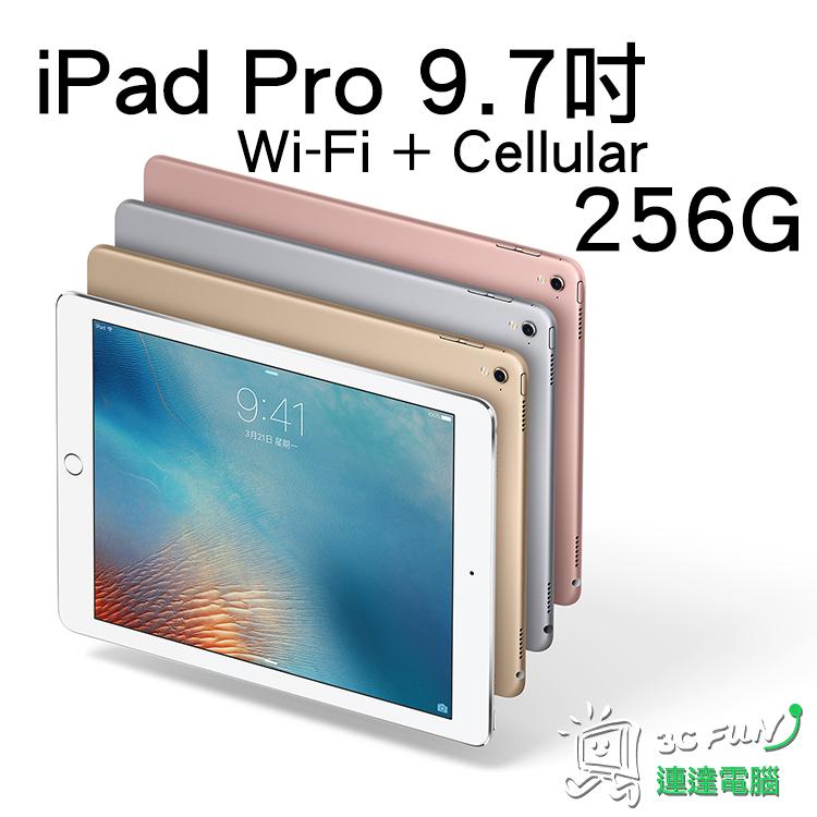 Apple 蘋果 iPad Pro 9.7吋 Wi-Fi+Cellular 版 256GB 四色(銀色/太空灰/金色/玫瑰金)