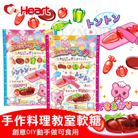 日本 HEART 手作料理教室軟糖 20g 手作 DIY 動手作 知育果子 扮家家酒 食玩【N101814】