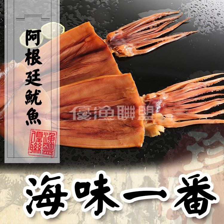 美味海鮮: 阿根廷魷魚,傳承40餘年技術,專業不是蓋的喔!【優漁聯盟】