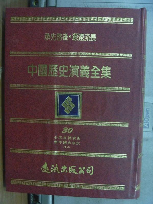 【書寶二手書T7/一般小說_OMN】中國歷史演義全集(30)_廿五史總演義/新中國未來記2