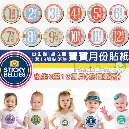 +蟲寶寶+【美國Sticky Bellies  】新生寶寶創意好禮-寶寶月份貼紙0-12M-(花樣派對)《現+預》