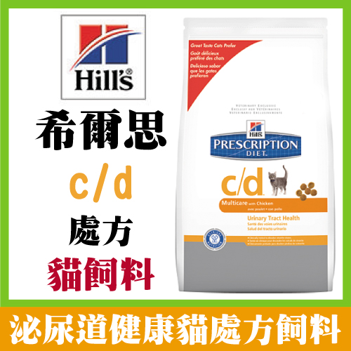 Hill's希爾思處方飼料貓用c/d Multicare全效配方 8.5磅