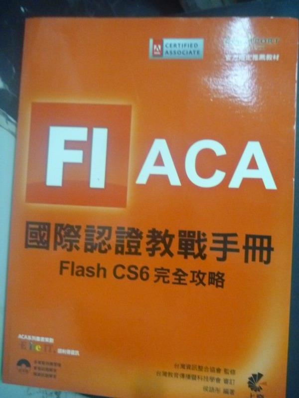 【書寶二手書T1/電腦_YGC】ACA 國際認證教戰手冊:Flash CS6 完全攻略_侯語彤_附光碟