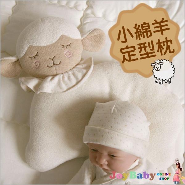 定型枕/嬰兒床/枕頭/新生兒機能型寶寶有機棉定型枕定型枕頭 防偏頭防扁頭【JoyBaby】