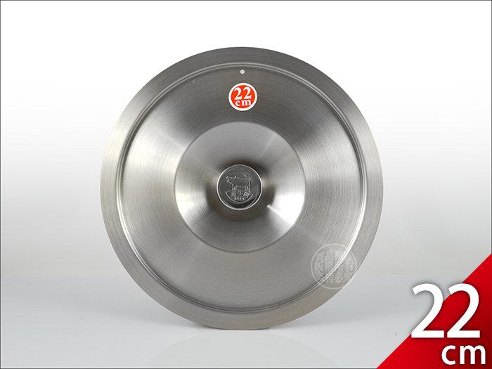快樂屋♪  金牛牌 原廠不鏽鋼 鍋蓋 22cm (10人份) 可通用於他牌同規格湯鍋