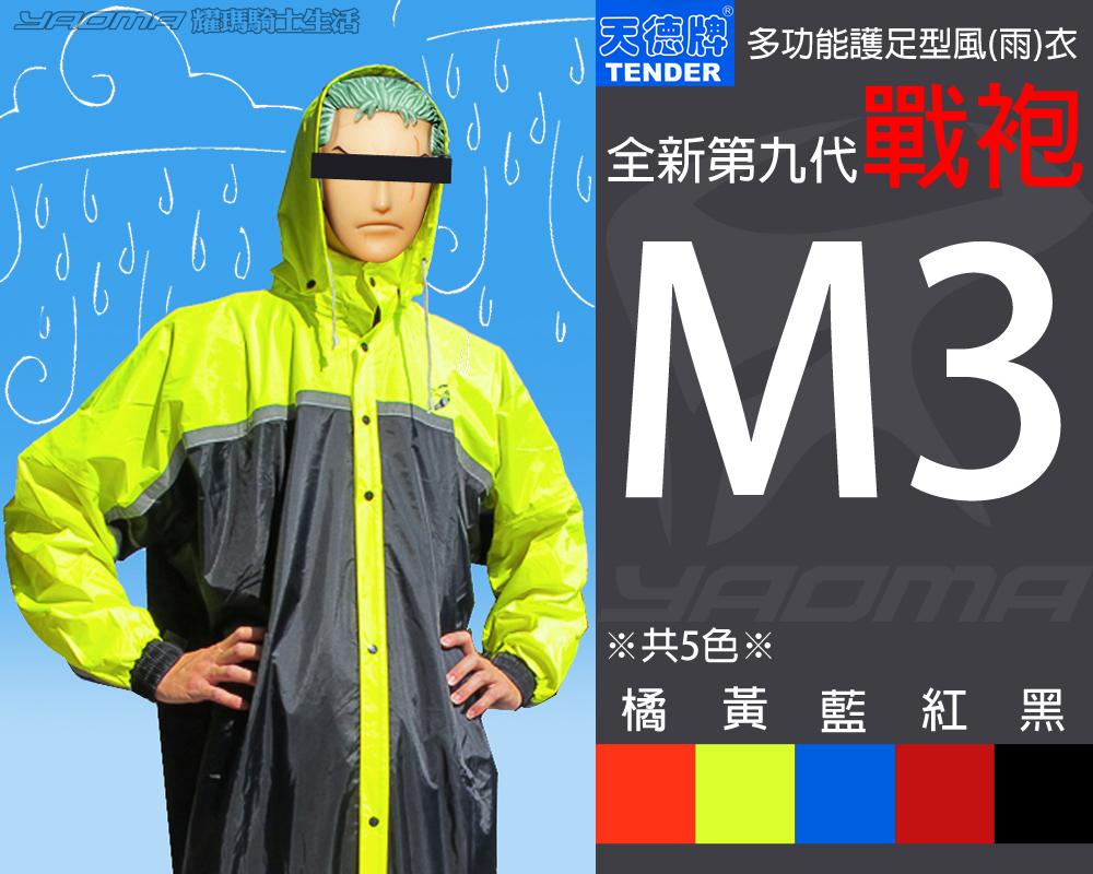 天德牌雨衣_連身式雨衣 | M3 第九代 戰袍 多功能超防水+鞋套 共5色『耀瑪騎士生活機車部品』