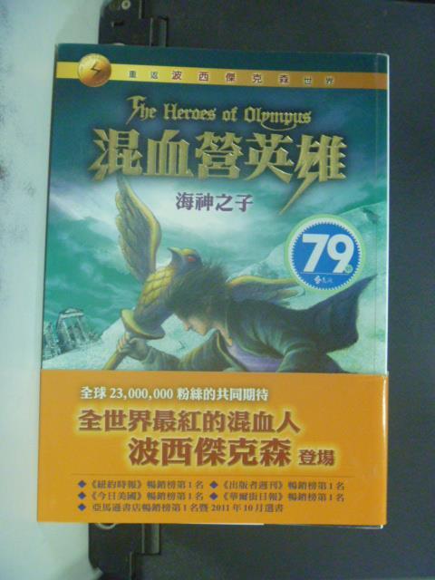 【書寶二手書T8/一般小說_GGT】混血營英雄2:海神之子_原價360_雷克‧萊爾頓