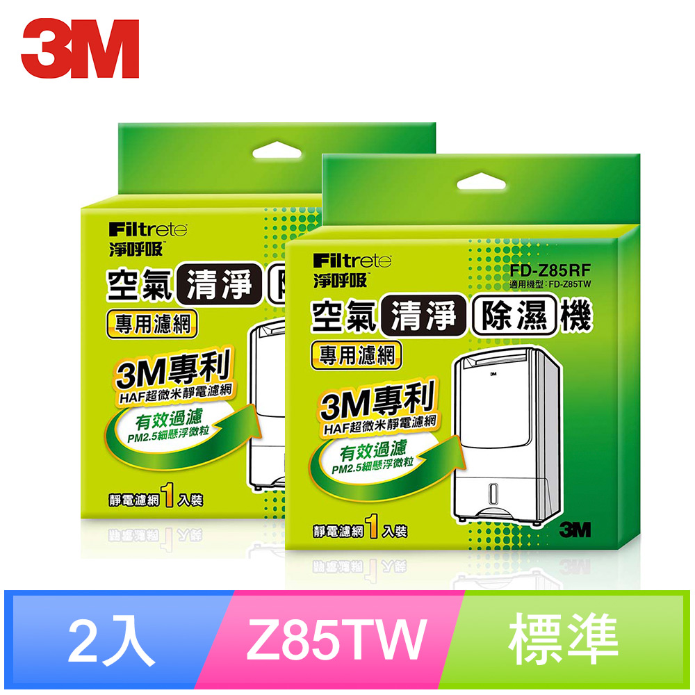 【3M】FD-Z85RF 除濕輪式空氣清淨除濕機專用濾網(2入超值組)