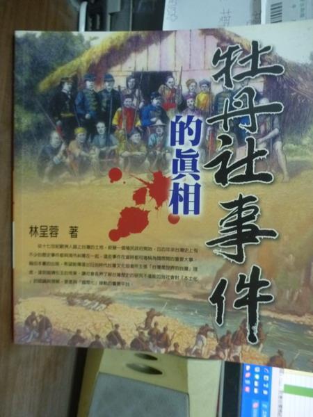 【書寶二手書T2/社會_QGD】牡丹社事件的真相_林呈蓉