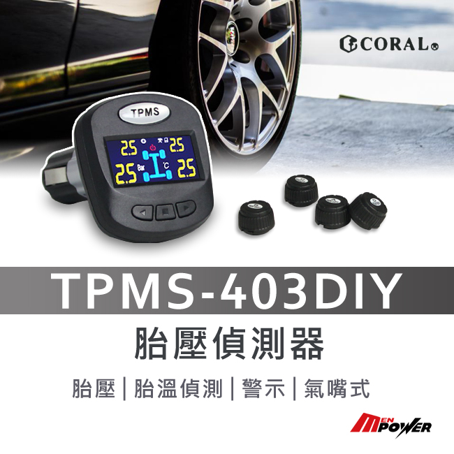 【禾笙科技】免運 CORAL TPMS-403DIY 胎壓偵測器 胎溫偵測 警示 氣嘴式 無線傳輸 403 DIY