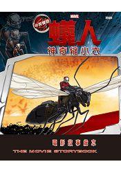 蟻人神奇縮小衣:電影故事繪本(中英雙語)