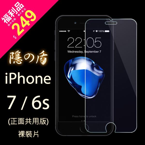 【福利品-裸片】Dragonpro  隱之盾 iPhone 7 / 6S 鋼化玻璃保護貼 0.33 mm (正面共用版)
