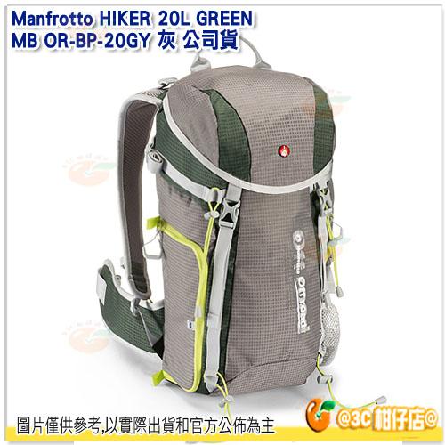 可分期 曼富圖 Manfrotto HIKER 20L GREEN MB OR-BP-20GY 灰 越野登山後背包 公司貨 相機包 攝影包 後背