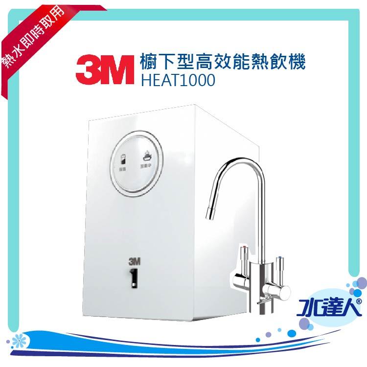 3M淨水器 HEAT1000櫥下型高效能熱飲機