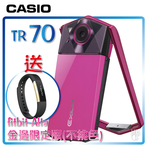 ➤送時尚運動手環 fitbit Alta【和信嘉】CASIO TR70 (寶石粉) 自拍神器 自拍奇機 美肌美顏 相機 公司貨 原廠保固