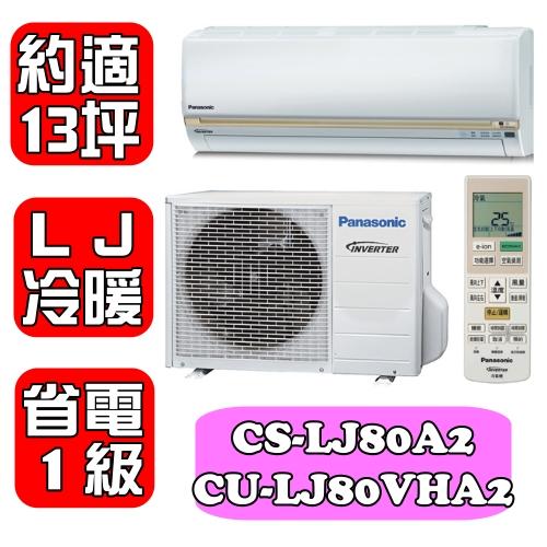國際牌《約適13坪》變頻冷暖分離式冷氣LJ系列【CS-LJ80A2/CU-LJ80VHA2】