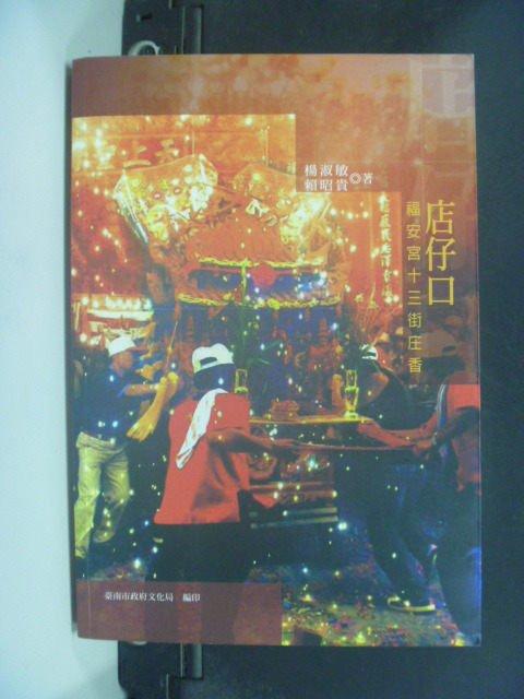 【書寶二手書T4/宗教_GQX】店仔口福安宮十三街莊香_臺南市政府文化局